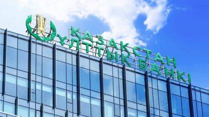 Нацбанк Казахстана повысил базовую ставку до 9,25%