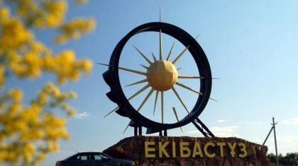 Экибастуз ждет перезагрузка к 2025 году