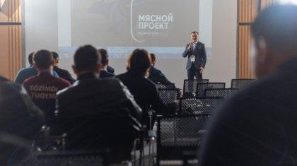 Показ документального фильма «Мясной проект Казахстана» прошел в Нур-Султане