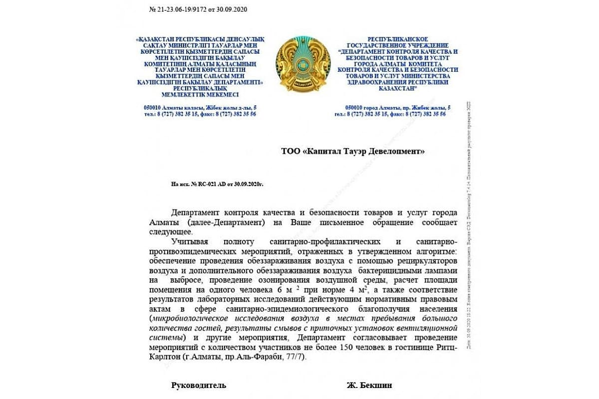 https://rus.azattyq-ruhy.kz/userfiles/%D0%B0%D0%BB%D0%BC%D0%B0%D1%82%D1%8B/07.jpg